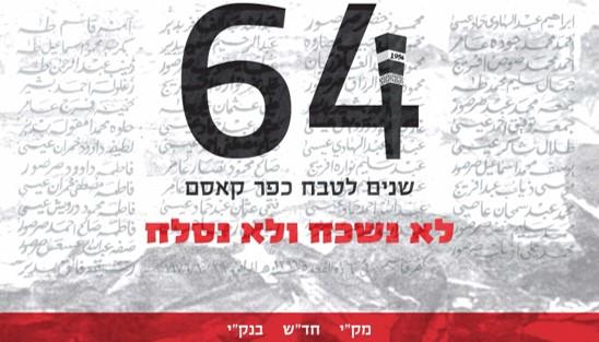 """64 שנה לטבח כפר קאסם; ח""""כ תומא-סלימאן: הדרך לפיוס עוברת בהכרה בפשעי העבר"""