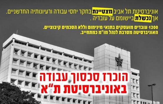 יפגינו מול ההנהלה: עובדי המחקר באוניברסיטת תל אביב מפסיקים להיות שקופים