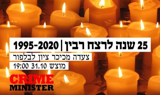 בבלפור ובהפגנות נגד שלטון הימין ברחבי הארץ יציינו 25 שנה לרצח רבין
