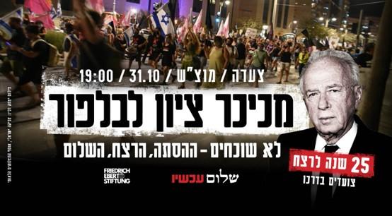 שלום עכשיו תציין בהפגנה 25 שנה לרצח ראש הממשלה יצחק רבין