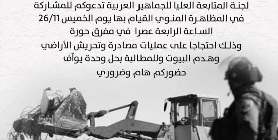 הפגנה תיערך בכניסה לחורה נגד הריסות בתים וגזלת האדמות של הערבים-בדואים בנגב