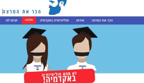 מרצים באונ' בן גוריון מוחים על הענקת נקודות זכות לסטודנטים על פעילות פשיסטית