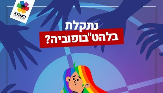 """לקראת הדו""""ח השנתי: אוספים מידע על אירועי להט""""בופוביה ברחבי ישראל"""