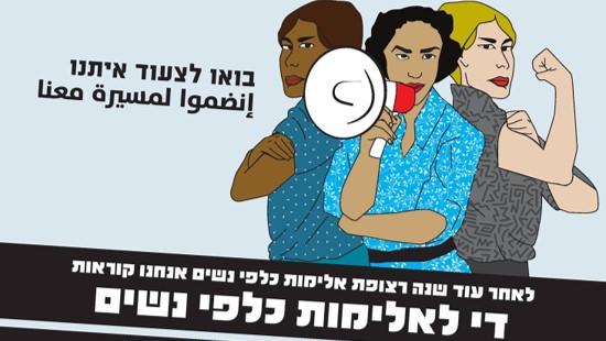 """חד""""ש קוראת להשתתף באירועים לציון יום המאבק למניעת אלימות נגד נשים"""