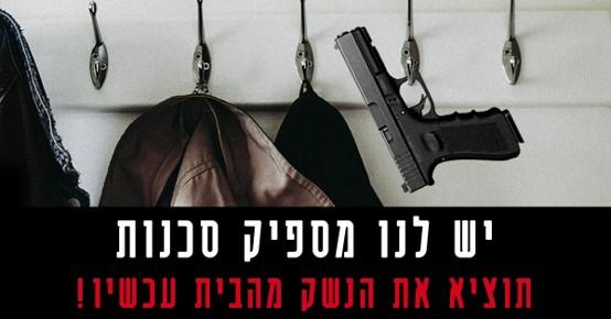 בעיריית חיפה נוקטים צעדים כדי למגר הימצאות כלי נשק בבתים