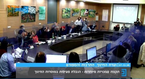 ועדת החינוך הצביעה נגד התקנות: תלמידי ה'-י' ילמדו בבתי הספר במהלך הסגר