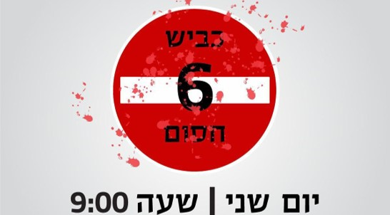 שלושה קרובי משפחה נרצחו ליד באקה אל-גרבייה: מחאה המונית של ועדת המעקב ביום ב'