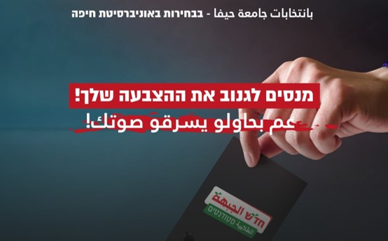 הבחירות לאגודת הסטודנטים באונ' חיפה: מנסים למנוע ניצחון מהרשימה היהודית-ערבית