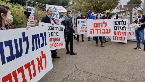 עובדי מאפיית 'לחמנו' הפגינו בירושלים בעת דיון בכנסת על עתיד מקום עבודתם