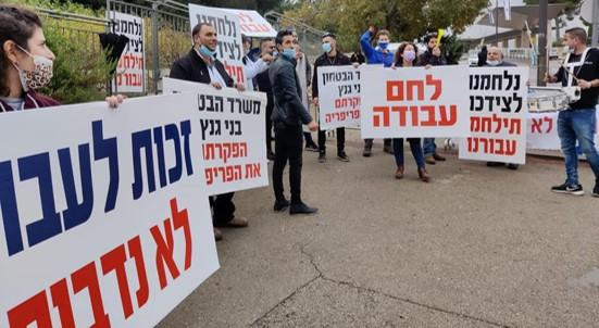 דורשים לשמור על מקום העבודה: עובדי מאפיית 'לחמנו' הפגינו שוב בירושלים