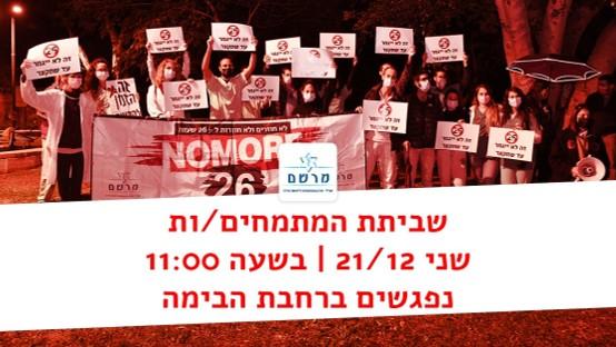 הרופאים המתמחים ישבתו בדרישה לקיצור התורניות ויפגינו בתל-אביב
