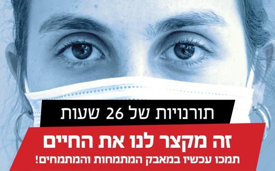 הרופאים המתמחים יפתחו בשביתה בדרישה לקיצור תורנויות בנות 26 שעות
