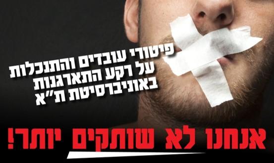 """עובדי המחקר באוניברסיטת תל-אביב יפגינו נגד פיטורי יו""""ר הוועד שהוקם באחרונה"""