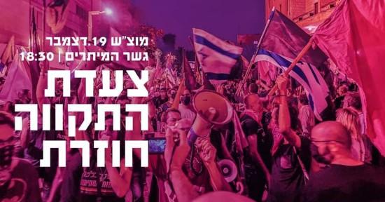 בירושלים יפגינו נגד נתניהו ויציינו חצי שנה למחאה; עצרת בצומת כוכב יאיר