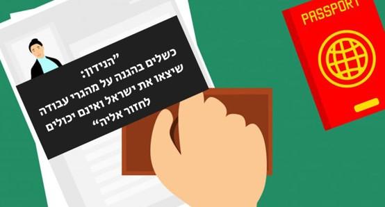 קו לעובד: מהגרי עבודה שיצאו לחופשת מולדת לא יכולים לשוב לישראל