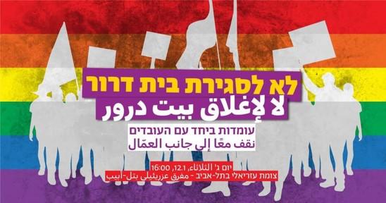 """הפגנה בת""""א בסולידריות עם עובדי מוסד לנוער להט""""ב שנסגר בעקבות השבתה"""