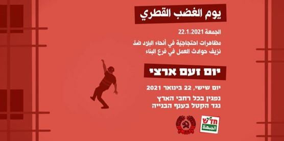 """יום זעם ארצי: פעילי חד""""ש ומק""""י יפגינו ביום שישי בעקבות הקטל באתרי הבנייה"""