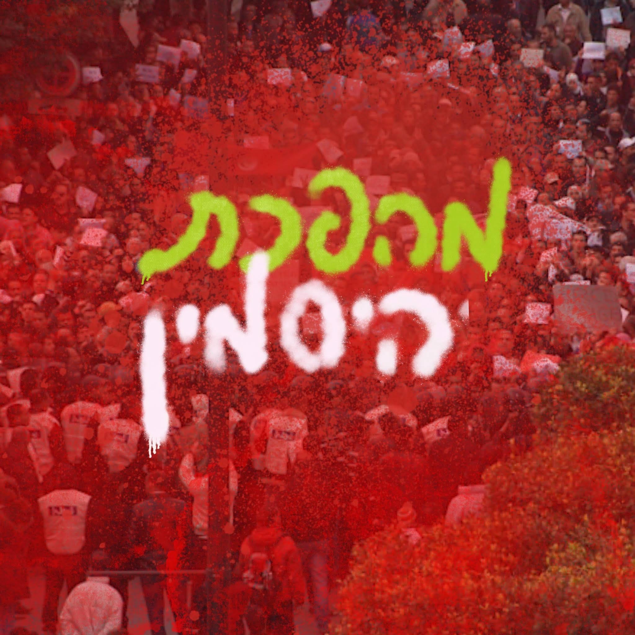 היום לפני עשור נמלט הדיקטטור זין אל – עבאדין בן עלי מתוניסיה
