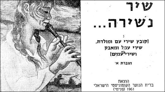 ספר חדש מאת אמיר לוקר-בילצקי: איך נוצרה הזהות הקומוניסטית בישראל