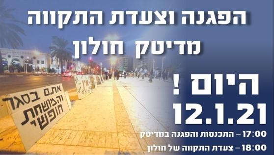 """לאחר שהפעילים הותקפו במוצ""""ש: צעדת התקווה בחולון נגד שלטון הימין"""