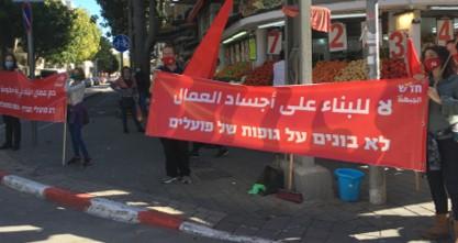 """שני עובדים נהרגו השבוע: פעילי חד""""ש ומק""""י הפגינו בת""""א, י-ם, נצרת וסכנין בעקבות הקטל"""