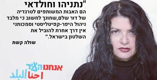 מפלגת חולדאי: הישראלים – ימינה בתנופה