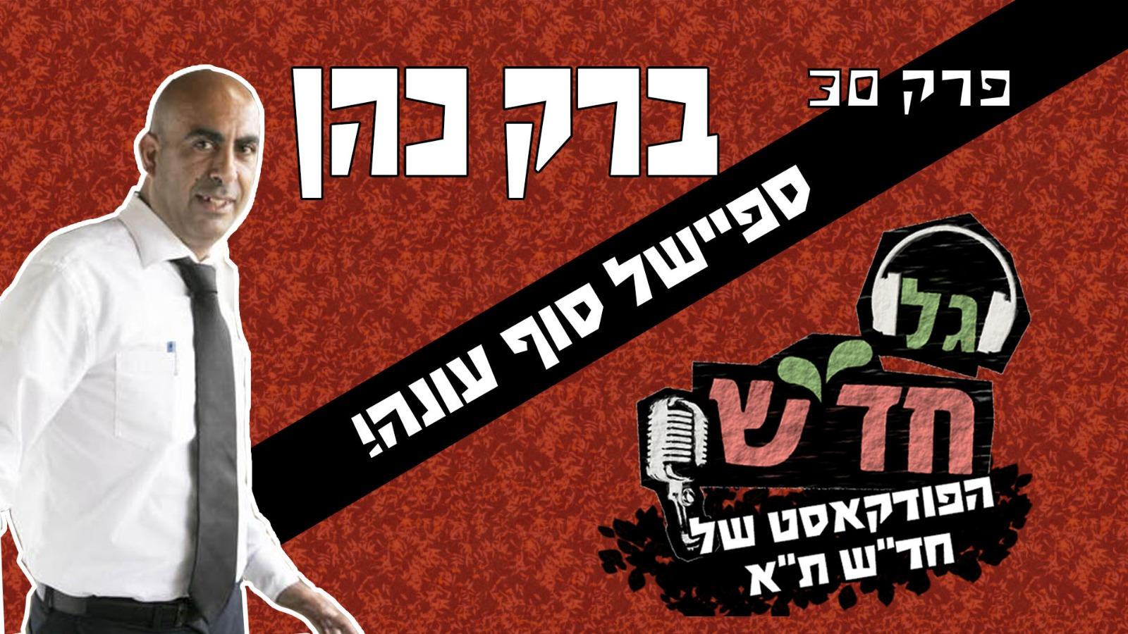 עונה 1 פרק 30 – צליל מיתר נגד המשטר