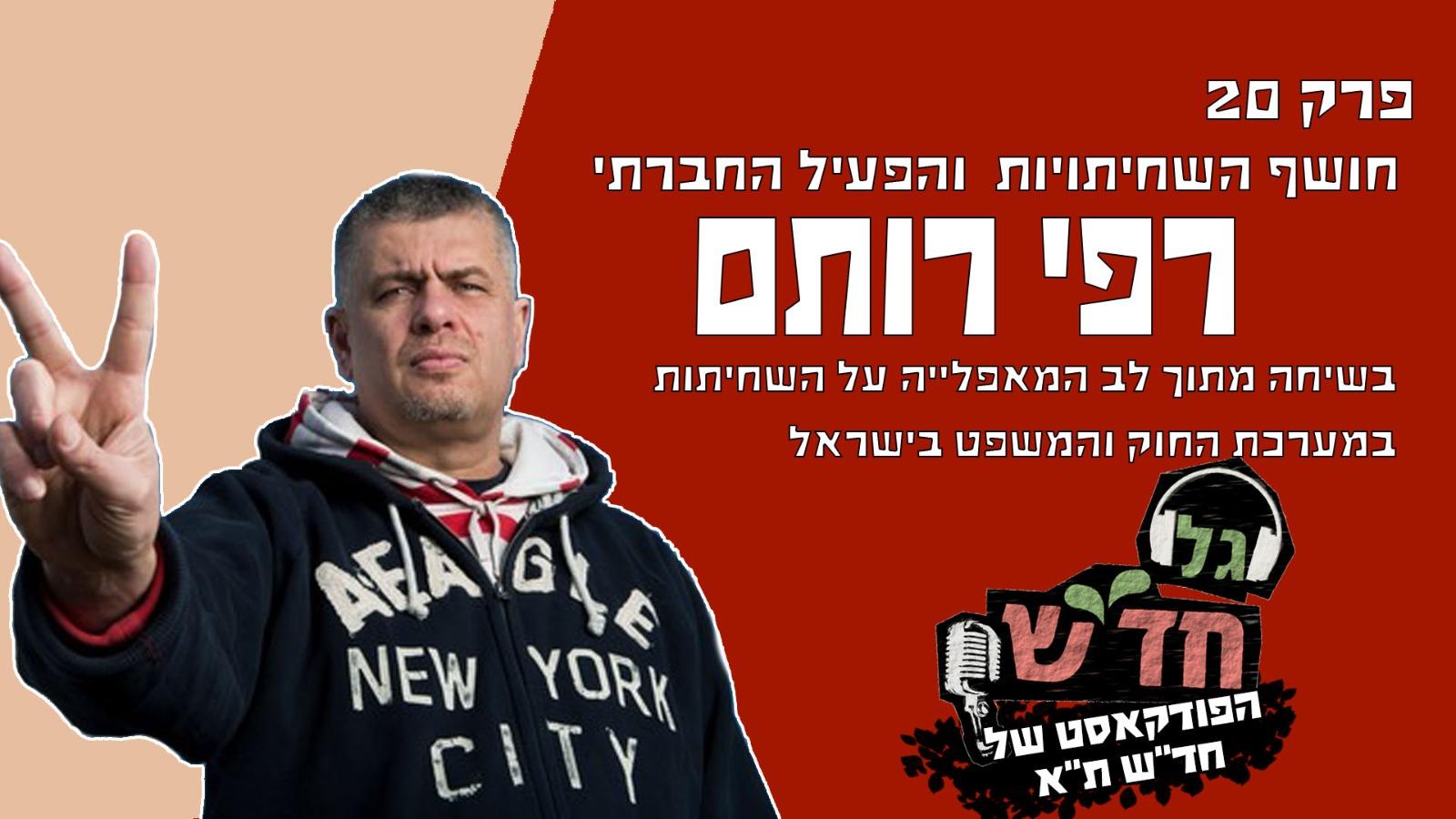 """עונה 1 פרק 20 – ימ""""ר שחיתות"""