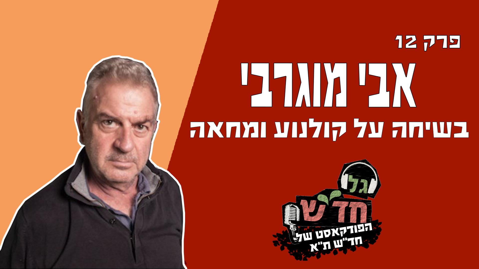 עונה 1 פרק 12 – קולנוע מוגרבי