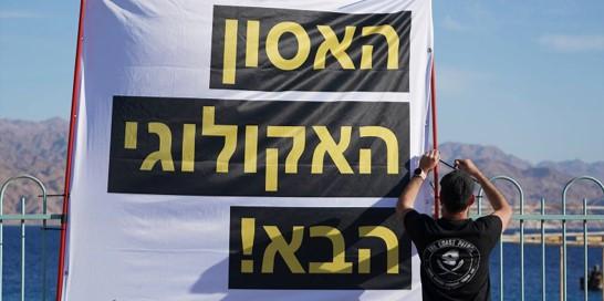 אירוע ציבורי באילת עם נתניהו בוטל בגלל החשש מהפגנות נגד הממשלה