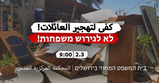 הפגנה מול בית המשפט: די לגירוש משפחות פלסטיניות במזרח ירושלים