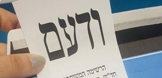 ממשלת ישראל הבאה תהיה ימנית: להצביע לרשימה המשותפת עם הלב והשכל