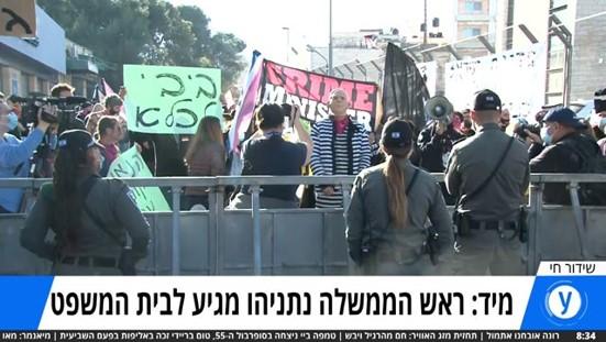 ביבי לכלא: מאות פעילי המחאה נגד נתניהו הפגינו בפתח בית המשפט המחוזי בי-ם