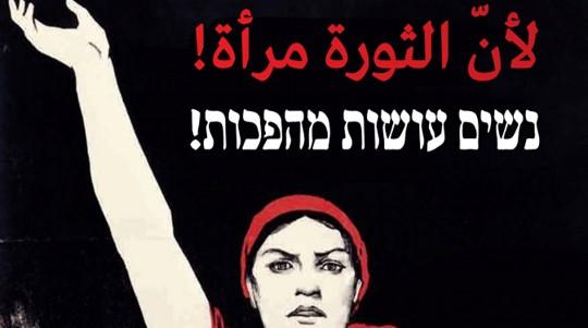 יום האישה: בין שלטון ההון לשלטון האון
