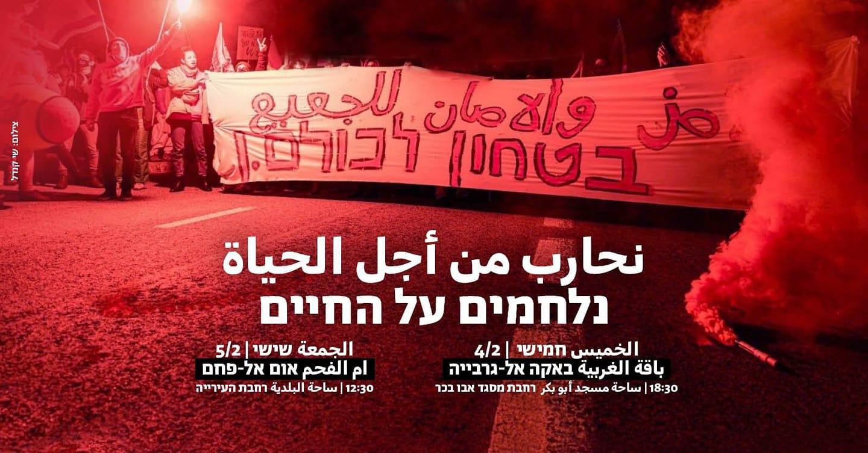 מפגיני בלפור הגיעו היום (שישי) להפגנה באום אל פאחם