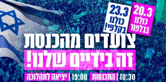 כולנו בבלפור וכולנו בקלפי: מחאת ענק נגד נתניהו וממשלתו הימנית צפויה הערב בי-ם