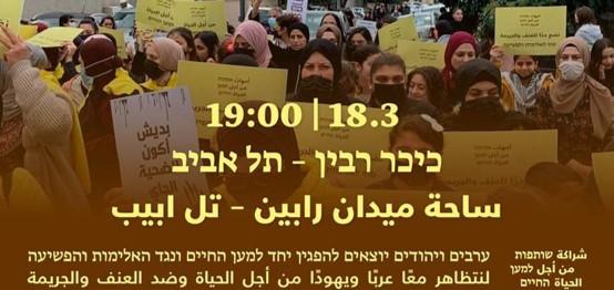 """חד""""ש קראה להשתתף בהפגנה בכיכר רבין נגד האלימות והפשיעה ולמען החיים"""