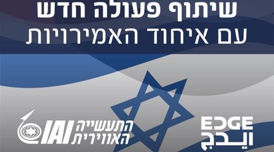 עסקי הנשק הפורחים: משבר הקורונה לא פגע בייצוא הצבאי הישראלי