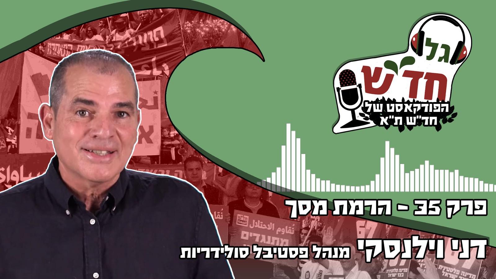 עונה 2 פרק 5 – הרמת מסך