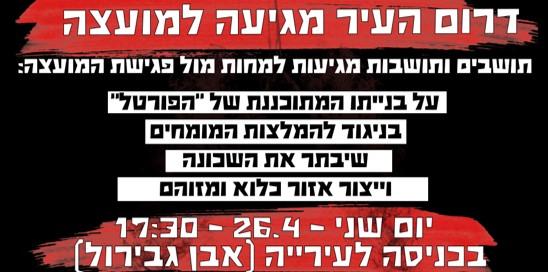 תושבי דרום תל-אביב יפגינו מול העירייה נגד 'הפורטל' בשכונת נווה שאנן