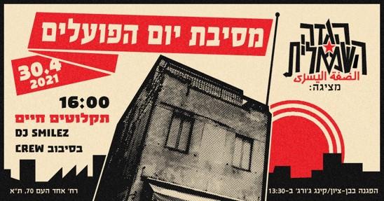 שירה, קולנוע, מסיבה ותערוכה: מועדון הגדה השמאלית בתל-אביב מחדש את פעילותו