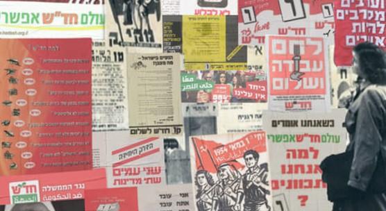 """חד""""ש ותוצאות הבחירות לכנסת ה-24: דרושה אסטרטגיה של שינוי"""