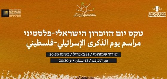 הערב ומחר: טקס יום הזיכרון הישראלי-פלסטיני ואירוע הדלקת משואות אלטרנטיבי בי-ם