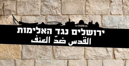 עשרות ארגונים קוראים להפגין הערב במרכז ירושלים נגד הגזענות והאלימות