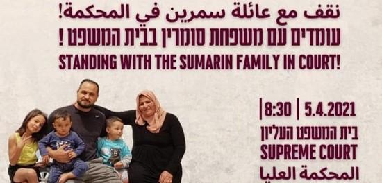 פעילים יפגינו מול בית המשפט העליון בעת הדיון על גירוש משפחת סומרין מביתה