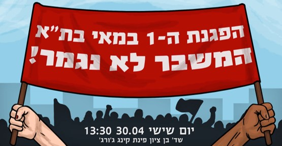 ביום שישי הקרוב: הפגנת ה-1 במאי ומסיבת יום העובד יערכו בתל-אביב