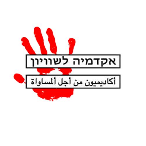 התארגנות המרצים אקדמיה לשוויון: יש להגן על הסטודנטים הערבים מפני אלימות