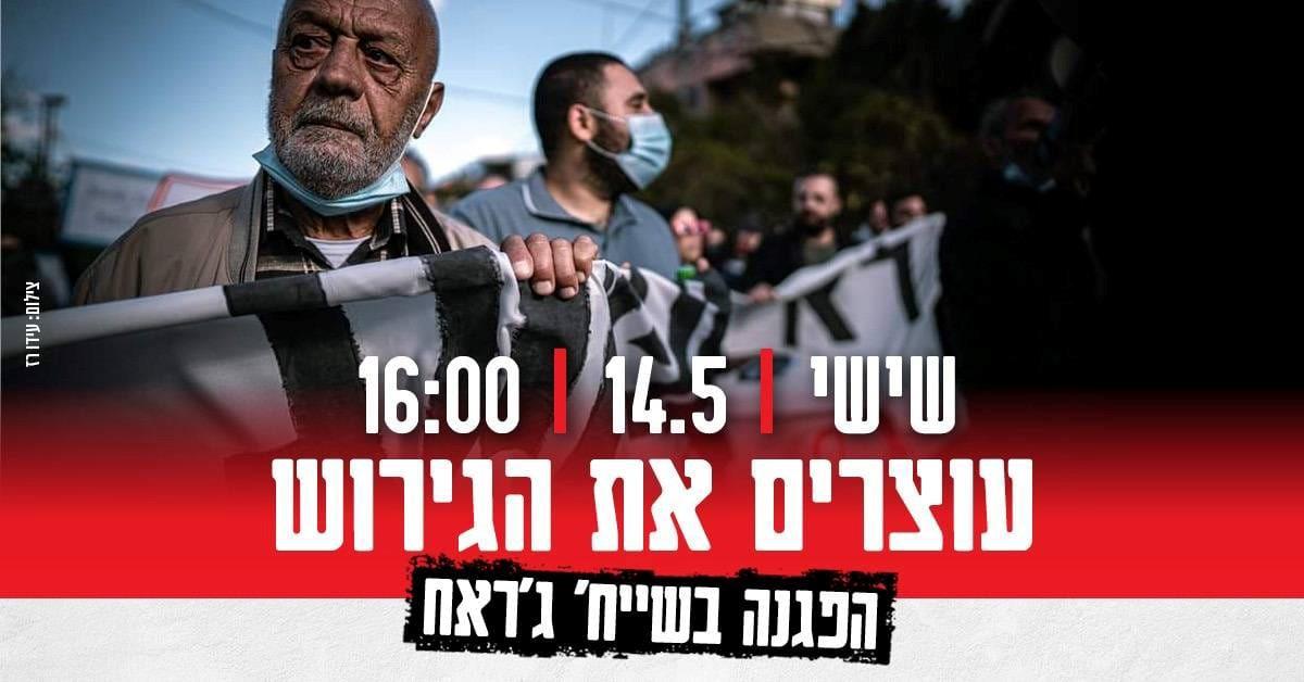 לעצור את הפינויים והדיכוי המשטרתי: הפגנה בשייח' ג'ראח נגד גירוש תושביה הפלסטינים