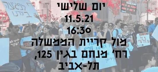 הפסיכולוגים החינוכיים יפתחו בעיצומים ויפגינו בקריית הממשלה בתל-אביב