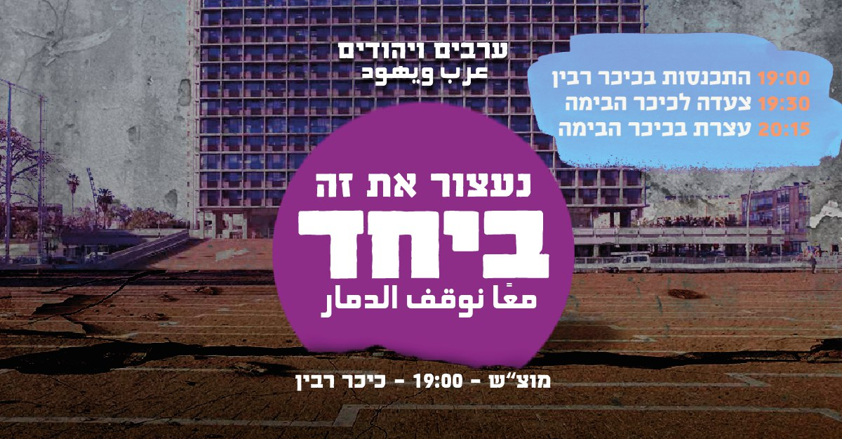 """הפגנה הערב בכיכר הבימה: """"נעצור את זה ביחד יהודים וערבים"""""""